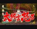【PS版乖離性MA】純心、アーサーになる13【大納言エル弩級】