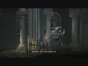 ダークソウル3 DLC 2 説教者 セ...