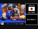 100カ国の食品を買ってみた