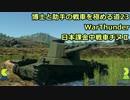 博士と助手の戦車を極める道-23-WarThunder-日本課金中戦車チヌⅡ