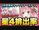 【白猫】イロメロ&ユキムラを狙ってガチ