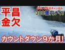 【韓国五輪に資金不足発覚】カウントダウン9か月!寄付したら牢獄確定!