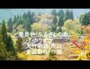 里景色(ふるさとの歌)カラオケ