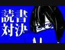 初音ミク オリジナルMV「読書対決」