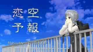 【MMD艦これ】恋空予報 【闇音レンリ/UTAUカバー】
