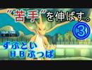"""【ポケモンSM実況】苦手""""しか""""伸ばさない努力値振りでシングルレートPart3"""