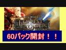 【シャドウバース】神々の騒嵐60パック開封トラウマはこえられるか!?