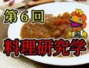 【実況】ぶきっちょ講師の料理研究学 第6回【俺の料理】