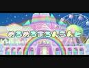 第85位:【ニコカラ】めろめろまろんらんど【まろんオリジナル曲】 thumbnail