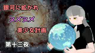 【Stellaris】銀河に拡がれヌメヌメ美少女計画 第十三夜【ゆっくり実況】