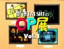 聖徳TAISHIの『OP展』Vol.1
