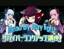 【Dead by Daylight】ランクアップ講座vol.4<入門編>【VOICEROID実況プレイ】