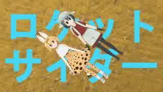 【かばんちゃんとサーバルちゃんで】ロケットサイダー【MMDけもフレ】
