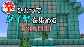 【Minecraft】拳ひとつでダイヤを集める Part10【ゆっくり実況】