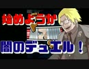 サムネ:【遊戯王デュエルリンクス】恐るべき闇の力!URデッキの恐怖【実況】