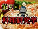 【実況】ぶきっちょ講師の料理研究学 第7回【俺の料理】