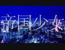 【ニコカラ】帝国少女(-6キー) off vocal