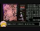 東方永夜抄 ラストワード全取得 RTA 19:33.80 (単紫)