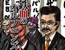 マクガイヤーゼミ 第28回「実録SFヤクザ映画としての『機動戦士ガンダム 鉄血のオルフェンズ』」 thumbnail