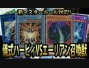 【リンク召喚】エーリアン召喚獣VS儀式ハーピィ①【新マスタールール】
