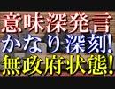 【辻元疑惑】麻生太郎閣下が意味深発言!●●は報道以上にかなり深刻