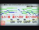 【カラオケ】僕のヒーローアカデミアOP「ピースサイン」(米津玄師)