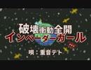 【重音テト】破壊衝動全開インベーダーガール【UTAUオリジナル】