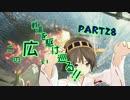 【WarThunder】この広い戦場を駆け巡る!!part28【ゆっくり実況】