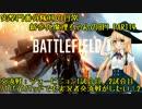 突撃門番分隊員の日常 新参兵魔理ちゃんが行くBF1 #14【ゆっくり実況】