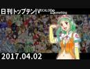 日刊トップテン!VOCALOID&something【日刊ぼかさん2017.04.02】