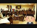 【5/7】Fラン大生就職物語【いらすとやドラマ】