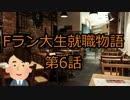 【6/7】Fラン大生就職物語【いらすとやドラマ】