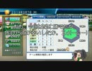 【栄冠ナイン】艦娘と目指せ!甲子園制覇!!@広島編31【つみき荘】