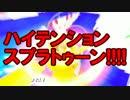 【実況】第1回ハイテンションスプラトゥーン!!!!