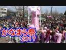 超絶怒涛のピンクチンコ かなまら祭り2017