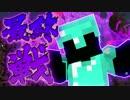 パンツとサルの遭難Minecraft - 黄昏の森2章 - #21