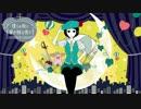 【ニコカラ】 僕らの街に愛が降る夜だ 【On Vocal】
