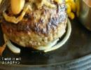 【これ食べたい】 ハンバーグ その9
