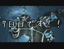 【Steam】ぼっちの宇宙漂流記 ~7日目 前の巻~【ASTRONEER】