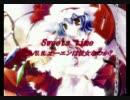 【スキマツアーの歴史】-Sweets Time-【職人コメント付き】(2008/02/06)