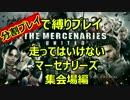 走ってはいけないバイオハザード5・マーセナリーズ【集会場編】