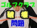 【雑談】ここ一週間のニュースが分かる!?もけるんぱラジオ【4月2日】 thumbnail