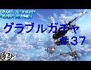 【グラブル】アニバーサリーガチャ #37