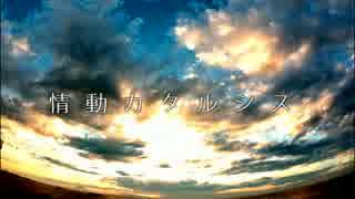 【BGM素材】情動カタルシス