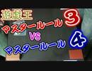 【遊戯王】マスタールール3VSマスタールール4【デュエル動画】