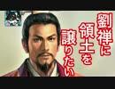 #14【三國志13PK】劉禅に領土を譲りたい【ゆっくり実況】