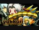 【10週年記念】.yukkuri//G.U. 再誕~ゆっくり実況~ vol.11