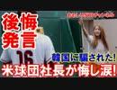【韓国人メジャーリーガー】 米球団社長が後悔発言!韓国に騙された!