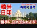 【韓国の事大が変わる】 新しい宗主国を発見!これからはインド様ニダ!
