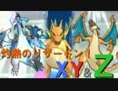 【ポケモンSM】シングルレート環境を制圧せよ!S3 その3【対...